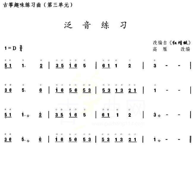 新贵妃醉酒古筝简谱_古筝泛音练习(简谱) 鹿鸣音乐网